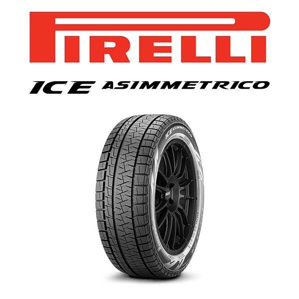 日本市場向けに開発したスタッドレスタイヤがピレリから登場 送料無料 4本セット PIRELLI ICE ASIMMETRICO 215 驚きの値段で 55R16 Winter ニッサン スバル スタッドレスタイヤ ホンダ ミツビシ ピレリ Tire トヨタ 1年保証