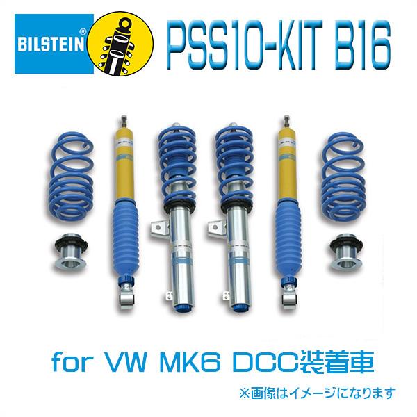 日本全国 送料無料 ハイパワークラスの製品 B16 BILSTEIN PSS10-KIT PSSF817E バリアント除く 車高調 VW GOLF6 DCC装着車 正規店