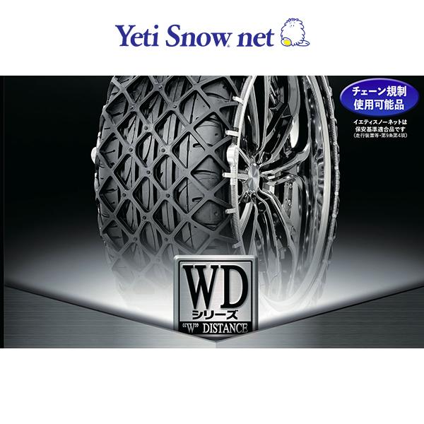 <title>チェーン規制使用可能品 タイヤチェーン Yeti Snow net イエティスノーネット 4289WD 非金属 15インチ~18インチ レクサス ベンツ 開店祝い BMW VW他</title>