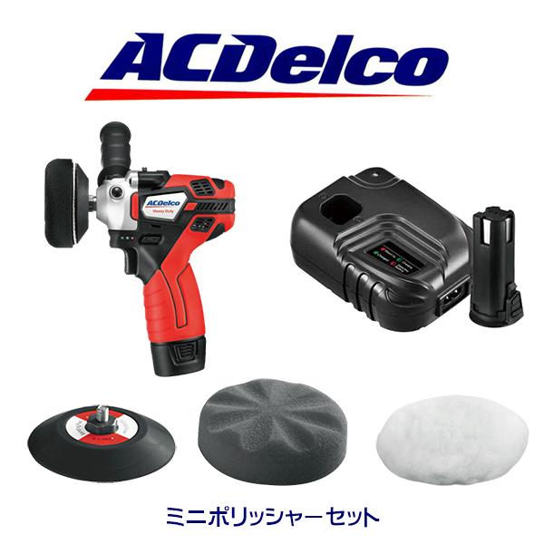 AC Delco 2-Speed ミニポリッシャー フルセット ARS1214 スポンジバフ ウールバフ アタッチメント 充電器 バッテリー 工具 アメ車 ツール DIY アウトドア
