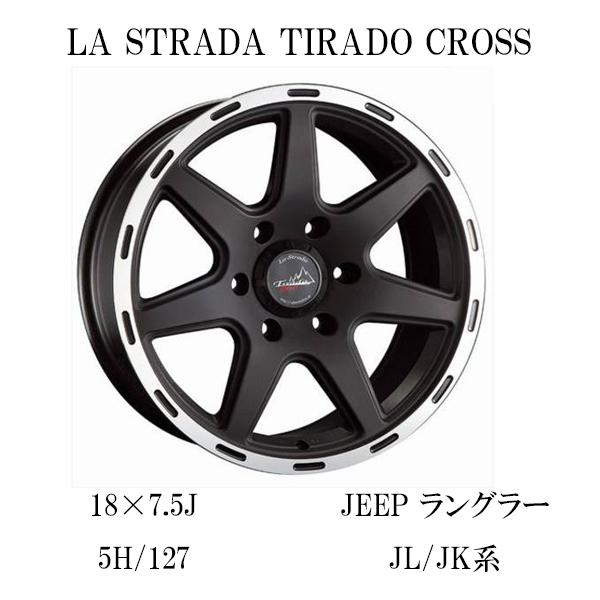 JEEPラングラー WRANGLER JL/JK系 『ホイール4本セット』LA STRADA TIRADO CROSS 18×7.5J 5H/127 マットブラックリムポリッシュ ラ・ストラーダ・ティラード・クロス アメ車 パーツ