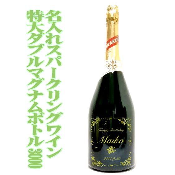 Hold A Sparkling Wine Double Magnum Name King Size Bottle 3 000cc Henckels トロッケン Wedding Present Surprise Gift Present Party Second Meeting Opening