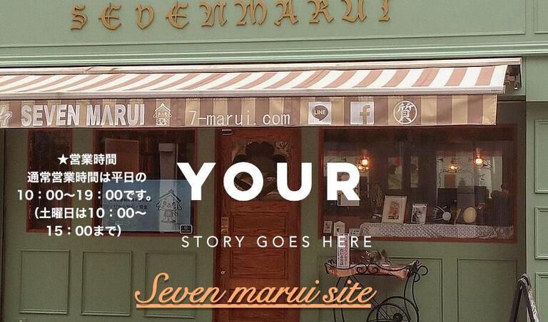 セブンマルイ質店:ブランド品から時計、宝飾、雑貨まで幅広い品揃えの大阪の老舗質屋