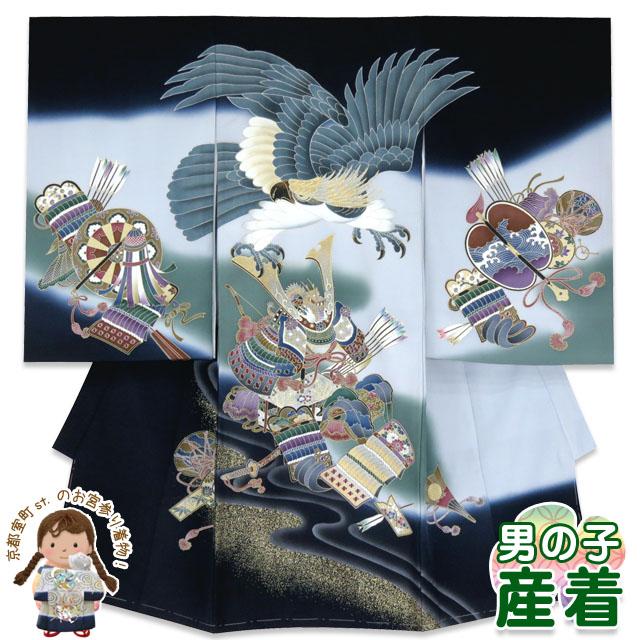 【 お宮参り 着物 男の子用 】 正絹 赤ちゃんのお祝い着 初着 産着 「黒紺、鷹と兜」MKY04
