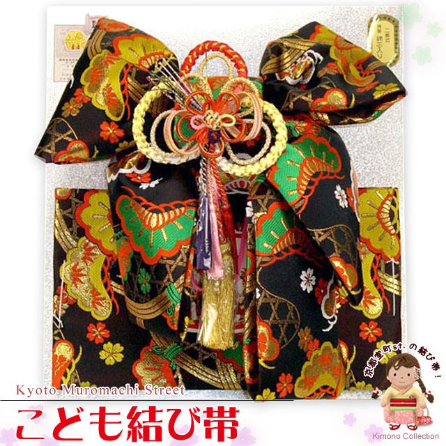 七五三 結び帯 7歳女の子用 日本製 金蘭 作り帯(大寸)「黒、祝い松」TMO506