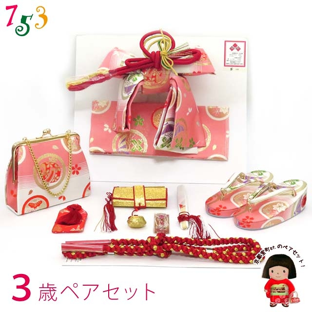 七五三 3歳女の子用 小寸の結び帯&箱セコペアセット 日本製「白&ピンク、宝尽くし」FPS1616S