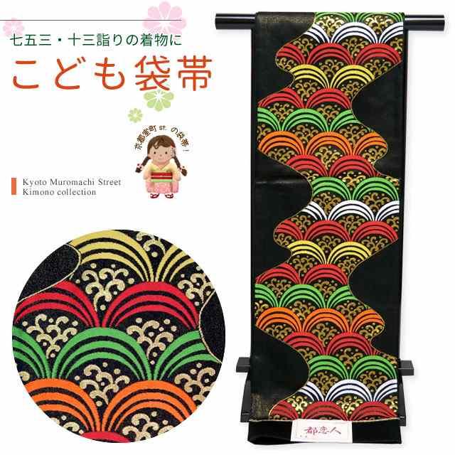 袋帯 単品 七五三 十三参りに 日本製 全通柄の袋帯 合繊「黒 青海波紋」KFP212