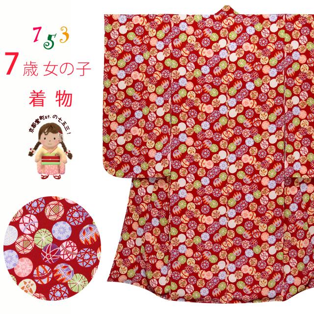 七五三 7歳 女の子用 ちりめん生地のレトロ柄 子供着物(合繊)「赤 鞠」ICY353