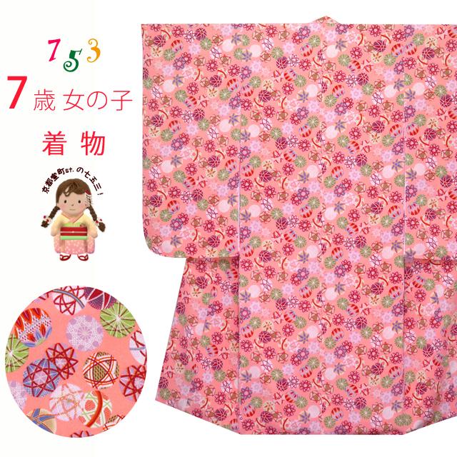 七五三 7歳 女の子用 ちりめん生地のレトロ柄 子供着物(合繊)「ピンク 鞠」ICY355