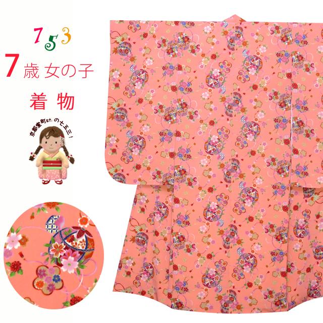 七五三 7歳 女の子用 ちりめん生地のレトロ柄 子供着物(合繊)「サーモンピンク 桜に鞠」ICY357