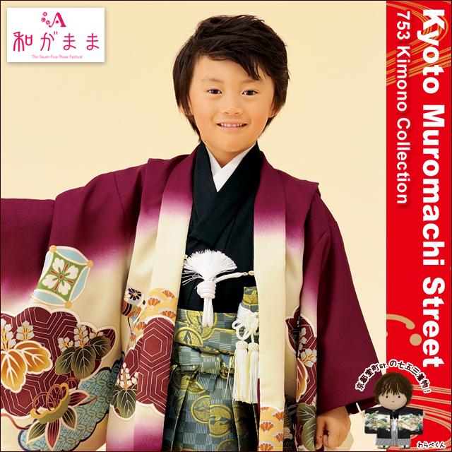 和がまま ブランド 七五三 5歳 男の子 お祝い着フルセット「赤紫系ぼかし、雲と小槌」WG-K502