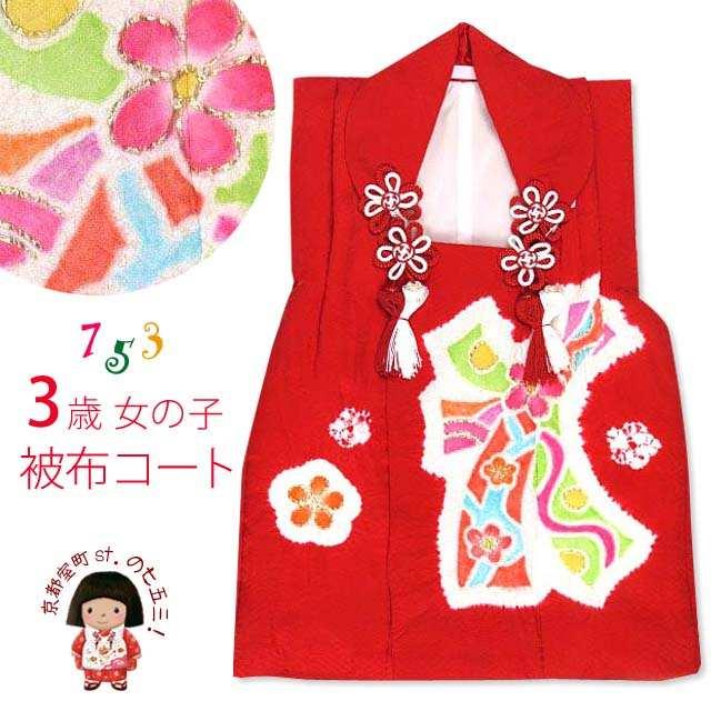 七五三 着物 国産 正絹絞り柄の3歳女の子用高級被布コート(単品)「赤、花熨斗」IOU576