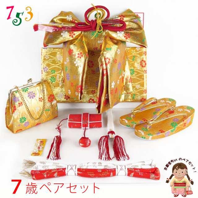 七五三 7歳 女の子の結び帯&箱セコペアセット(大寸)「金、立涌」KSI051