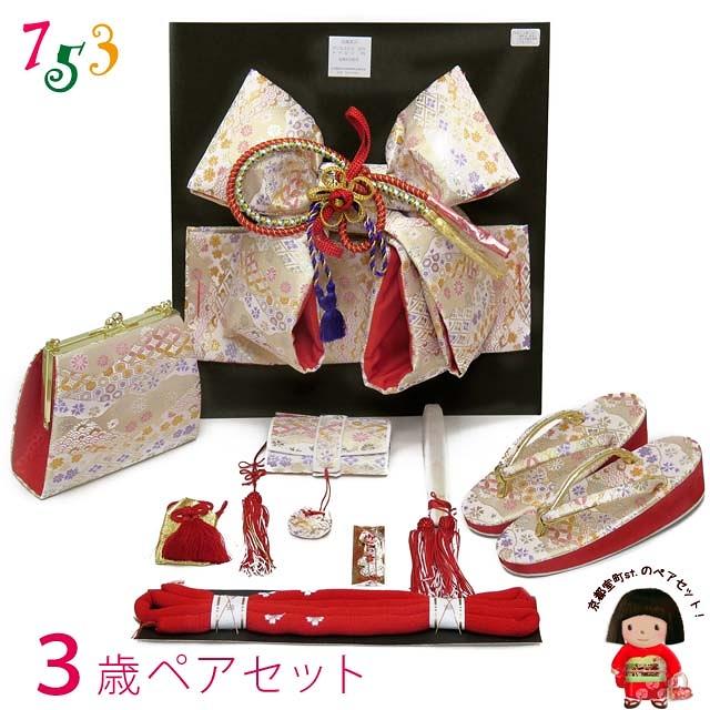 販売 三歳 女児用 七五三 作り帯 はこせこ 選択 箱セコ 贈与 草履 バッグ 3歳女の子用 結び帯 白系 通販 金襴 箱せこペアセット 小寸 購入 DPS301