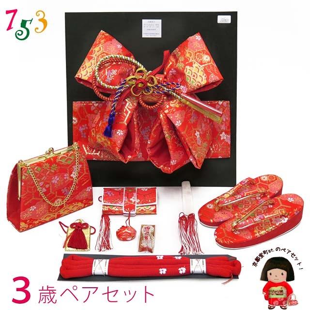 七五三 結び帯&箱せこペアセット 金襴 3歳女の子用(小寸)「赤」DPS302