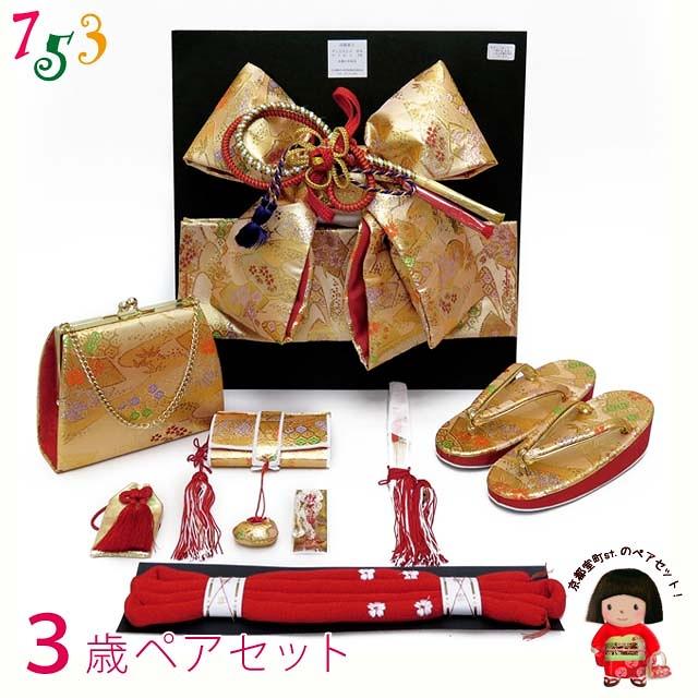七五三 結び帯&箱せこペアセット 金襴 3歳女の子用(小寸)「金」DPS305