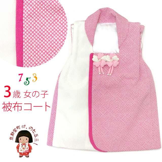 七五三 3歳女の子用 鹿の子プリント柄のかわいい被布コート(単品)「ピンク」AHG575