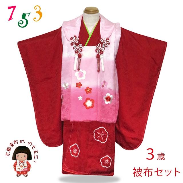 七五三着物 3歳女の子 高級お祝い着オリジナルコーディネートセット(正絹)「ピンクぼかし&赤 梅」IHFset818 [販売 購入]