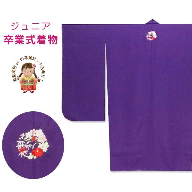 卒業式の着物 小学生 刺繍の花紋入り色無地の二尺袖(小振袖) 着物「紫、花輪」BJR1611