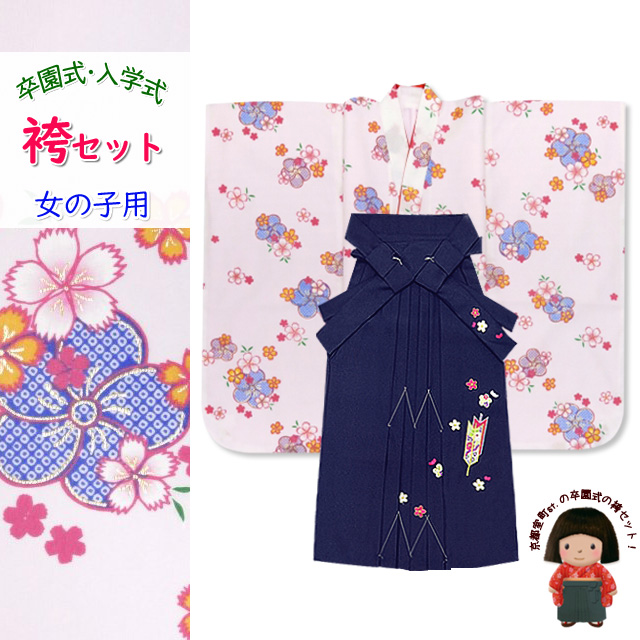 卒園式 袴セット 女の子の着物(合繊)「白系、さくらなでしこ」刺繍袴「紺」のセットBT1452ysk