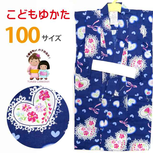 子供浴衣 女の子の浴衣 100サイズ「紺、ハートとリボン」WA10-277