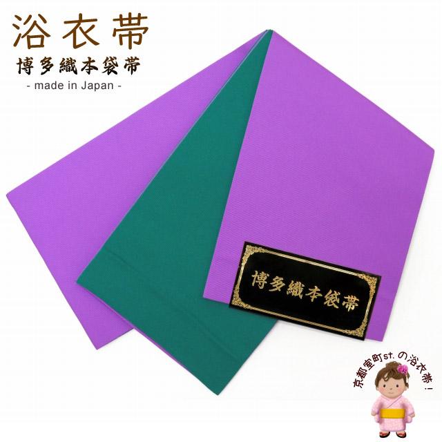 浴衣帯や袴下帯に 国産 博多織 無地の小袋帯 リバーシブルタイプ「紫&緑」RMJ506