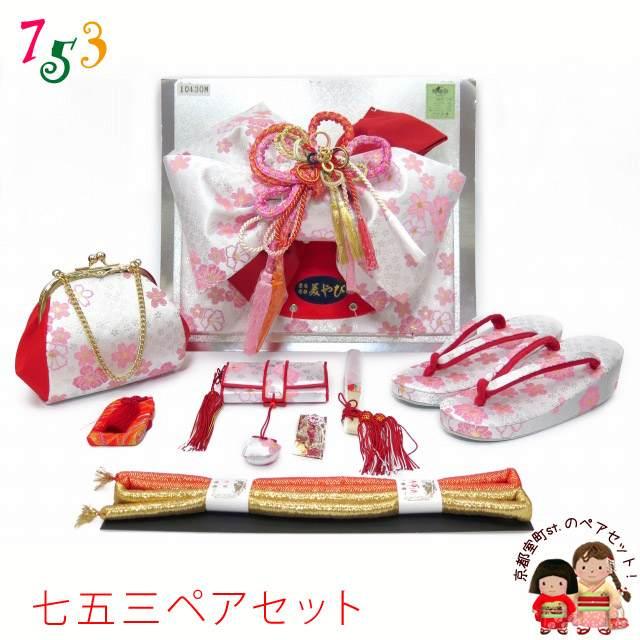七五三 7歳 女の子の結び帯&箱セコペアセット「シルバー、桜」YPS430