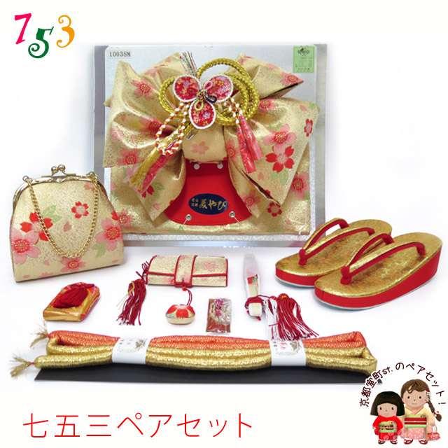 七五三 7歳 女の子用 結び帯&箱せこペアセット「シャンパンゴールド、桜」YPS638