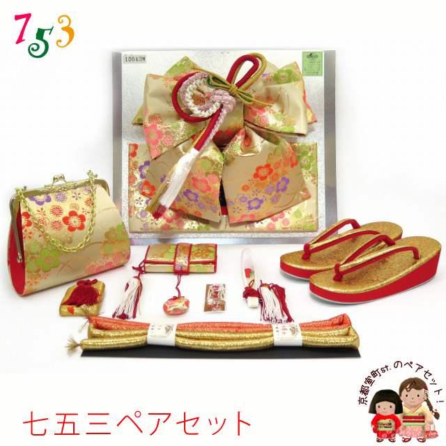 七五三 7歳 女の子用 結び帯&箱せこペアセット「金、梅花」YPS643
