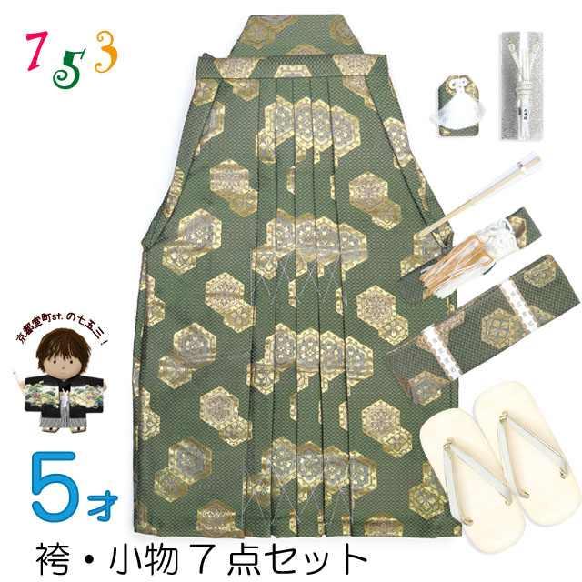 【七五三 男の子 袴セット】 金襴袴(合繊)「緑、六角」と小物の7点セットYBH67316