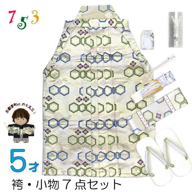 【七五三 男の子 袴セット】 金襴袴(合繊)「白銀系、亀甲に紋」と小物の7点セットYBH67421