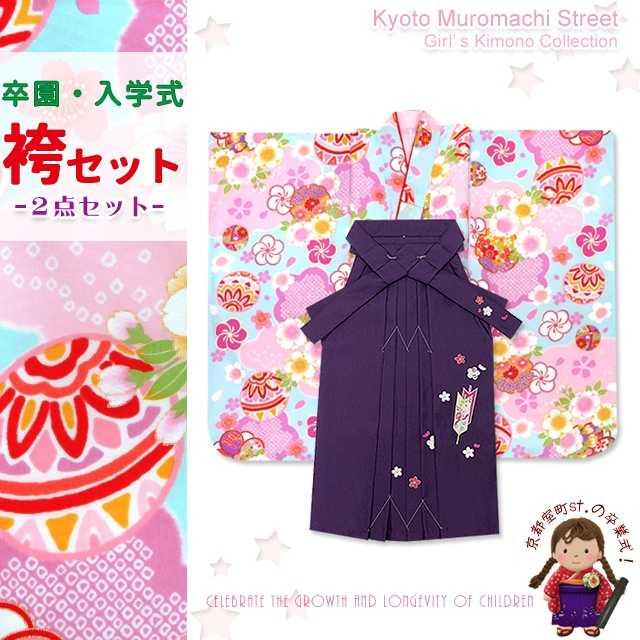 こども袴セット 卒園式・入学式 七五三に 式部浪漫 ブランドの 女の子用 四つ身の着物(合繊)「水色 桜に鞠と雪輪」と定番の矢羽刺繍袴「紫」のセット