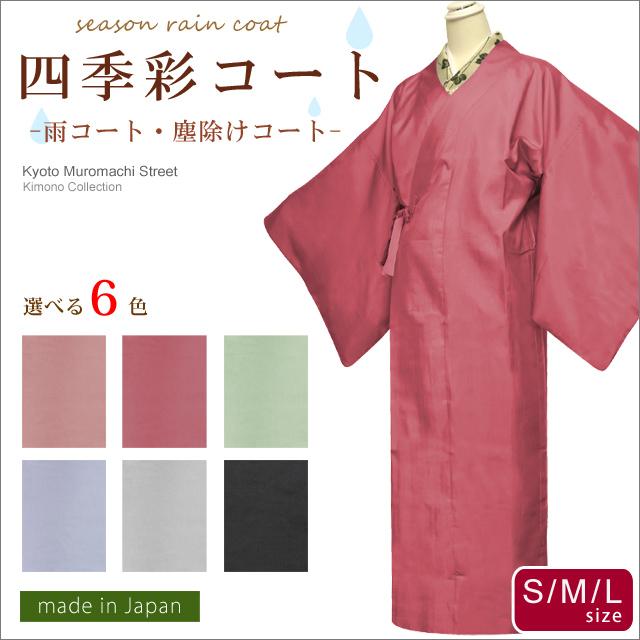 【雨コート】 四季彩コート 日本製 選べる6色 3サイズ[S/M/L] HRC