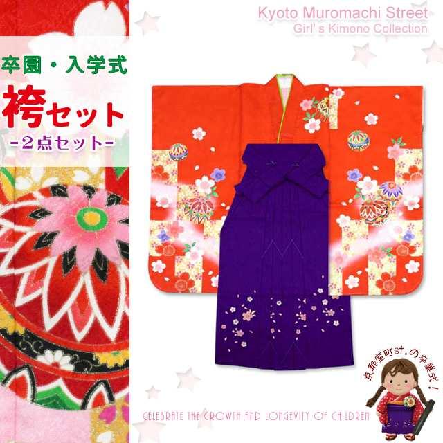 卒園式 袴セット 女の子の着物(合繊)「赤、二つ鞠に市松 」&桜繍袴「青紫」STK679msm