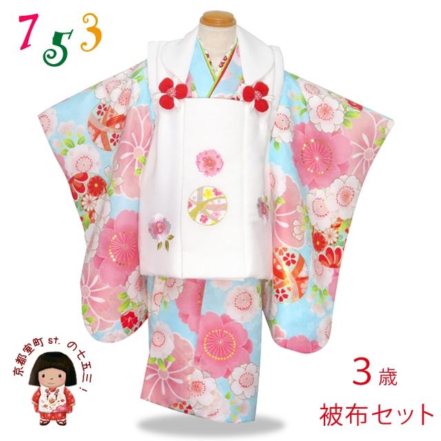 """被布コートセット """"3歳女の子用着物フルセット""""(合繊)「水色 桜に鞠」 七五三やお正月、雛祭りに WHP1704"""