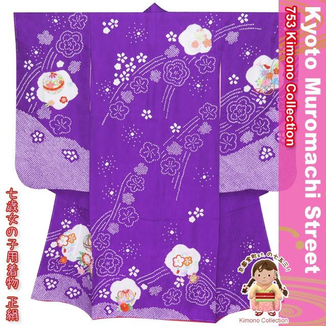 七五三 着物 7歳女の子 本絞り・刺繍柄の子供着物(正絹)「紫 鞠に牡丹」SKE539
