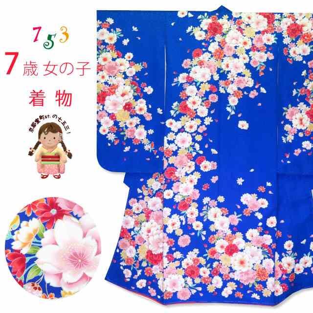 七五三 着物 7歳 女の子用 式部浪漫ブランド 絵羽の着物 正絹 単品「青 八重桜」SRs17-704