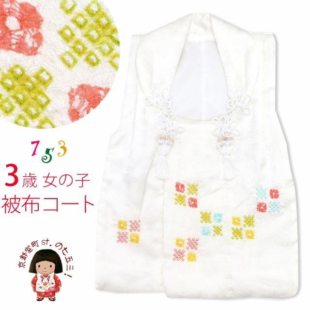 【被布コート 単品】 七五三 3歳 女の子用 被布コート(正絹)「白 絞り柄」IGH408