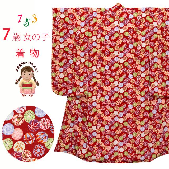 七五三の着物 7歳 女の子 レトロ柄 ちりめん生地の子供着物(合繊) 単品「赤 鞠」ICY359