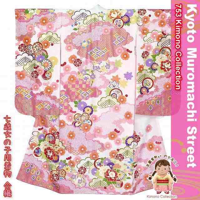 七五三 着物 7歳 日本製 刺繍入り絵羽柄 女の子の着物(合繊)「白×ピンク 古典柄」TYSR812