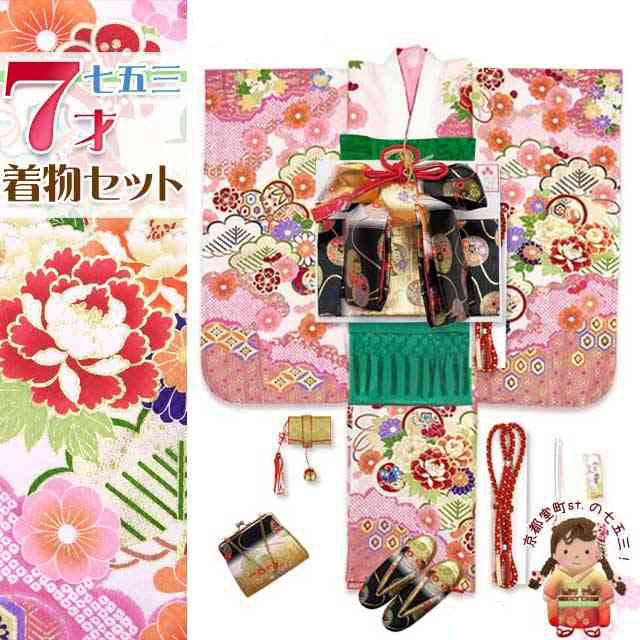 七五三 7歳女の子用 着物 フルセット 日本製 刺繍入り絵羽柄の子供着物セット(合繊)「白×ピンク 古典柄」TYSR812f1711GG