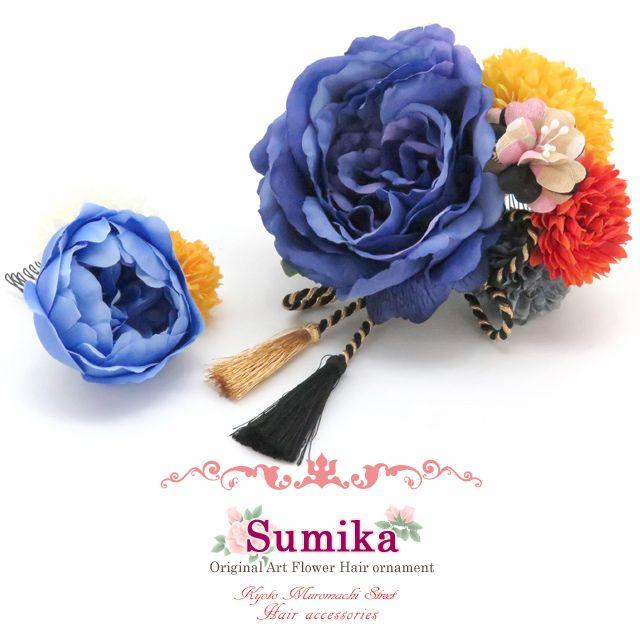 """髪飾り """"Sumika"""" プロ仕様 オリジナル アートフラワー髪飾り 2点セット「ブルーローズ マム」SMK1205"""