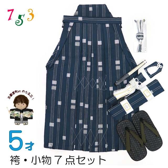 袴セット 七五三 5歳 式部浪漫ブランドの袴 小物 7点セット(合繊)「藍紺」SR13-aol