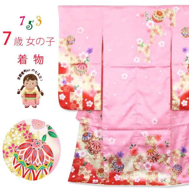 七五三 着物 7歳女の子用 絵羽柄の子供着物(合繊)「ピンク 二つ鞠に市松」STK634