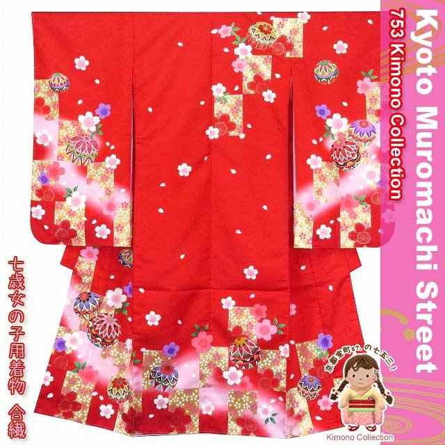 七五三 着物 7歳女の子用 絵羽柄の子供着物(合繊)「赤 二つ鞠に市松」STK679