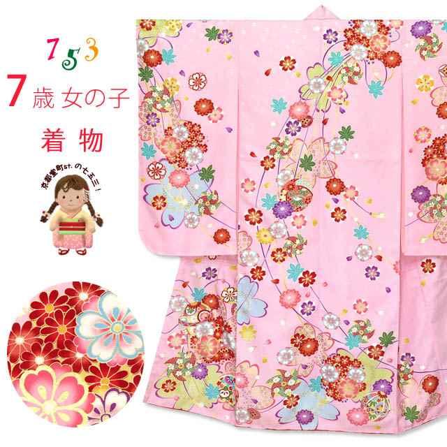 七五三 着物 7歳 女の用 絵羽柄の子供着物(合繊) 日本製「ピンク 鞠と花輪に風車」TYSR814