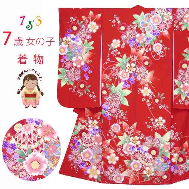 七五三 着物 7歳 女の用 絵羽柄の子供着物(合繊) 日本製「赤 鞠とねじり桜」TYSR815