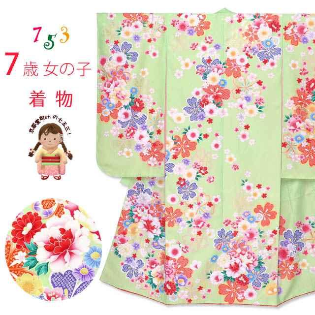 七五三 着物 7歳 女の用 絵羽柄の子供着物(合繊) 日本製「黄緑 牡丹にねじり桜」TYSR819
