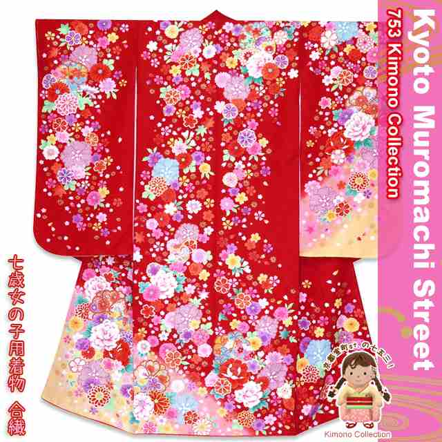 七五三 着物 7歳 女の用 絵羽柄の子供着物(合繊) 日本製「赤 牡丹にねじり桜」TYSR827