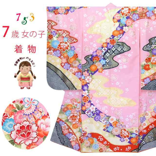 七五三 着物 7歳 女の用 絵羽柄の子供着物(合繊) 日本製「ピンク×黒 古典柄」TYSR828